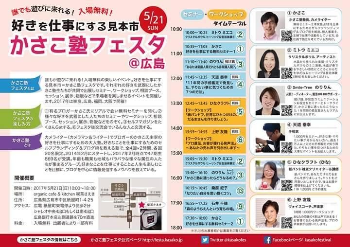 f:id:happycome_hogetsu:20170513230356j:plain