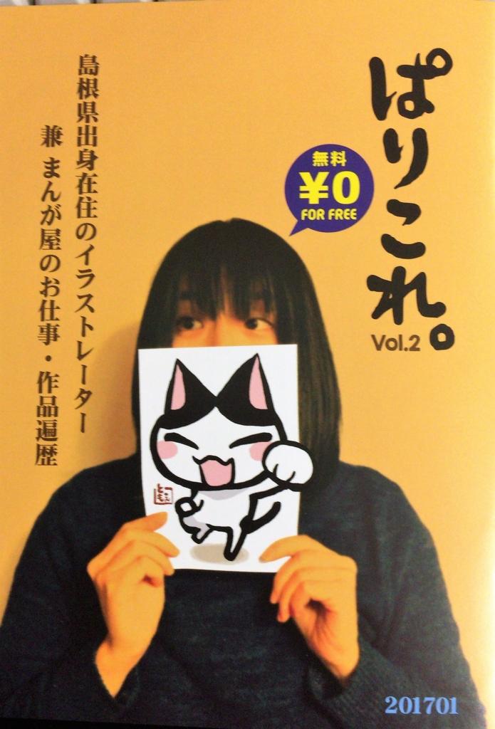 f:id:happycome_hogetsu:20170520155427j:plain