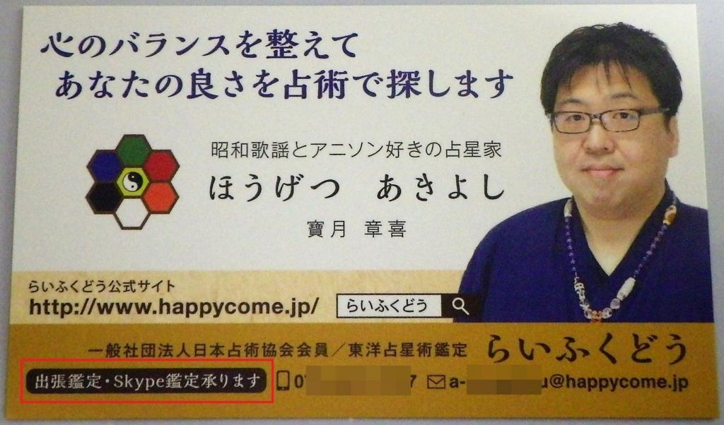 f:id:happycome_hogetsu:20170620225146j:plain