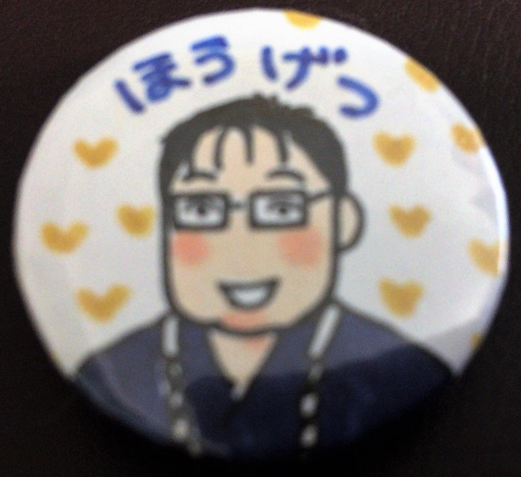 f:id:happycome_hogetsu:20170718000717j:plain