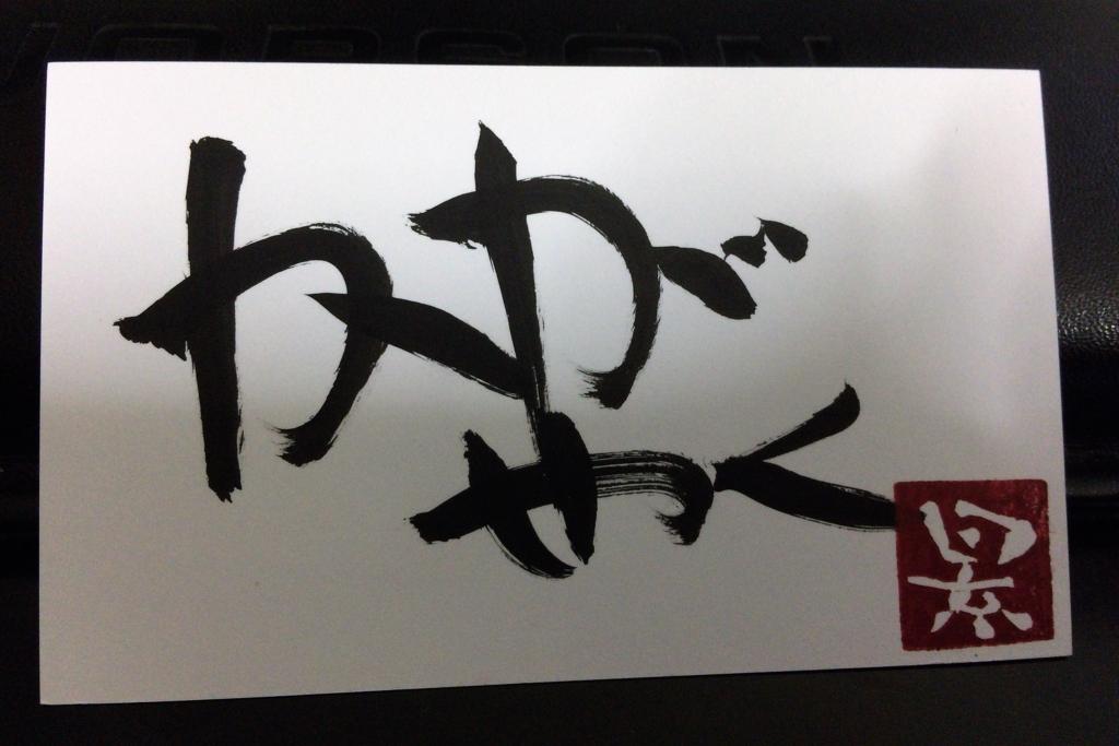 f:id:happycome_hogetsu:20170830014302j:plain