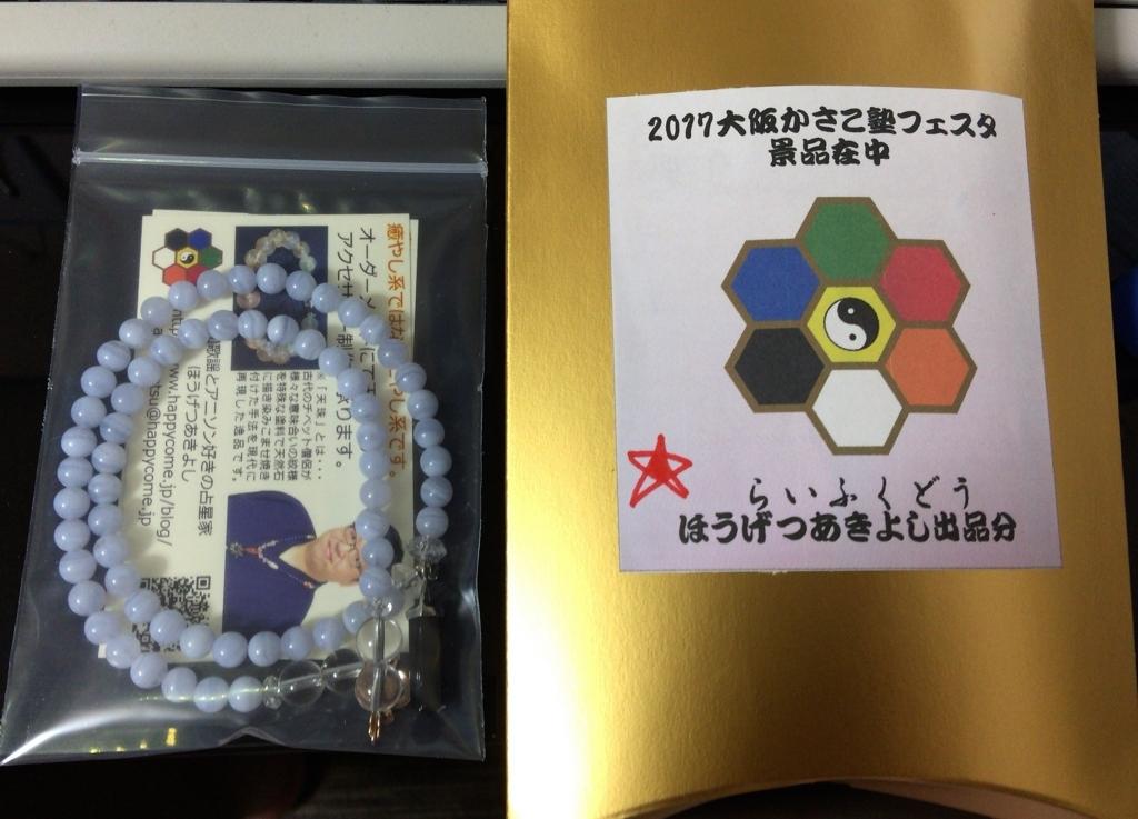 f:id:happycome_hogetsu:20171012002704j:plain