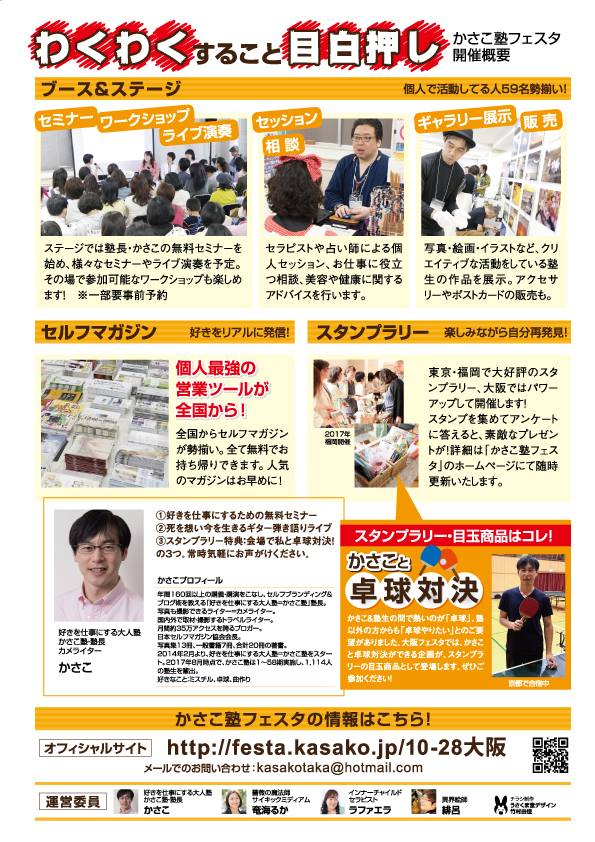 f:id:happycome_hogetsu:20171019195519j:plain
