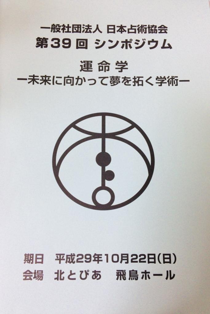 f:id:happycome_hogetsu:20171024021719j:plain