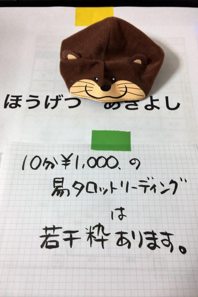 f:id:happycome_hogetsu:20171104182815j:plain