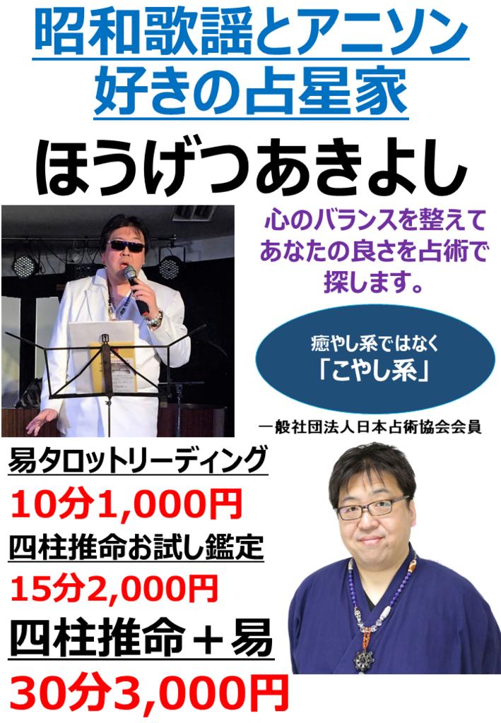f:id:happycome_hogetsu:20171111045009p:plain
