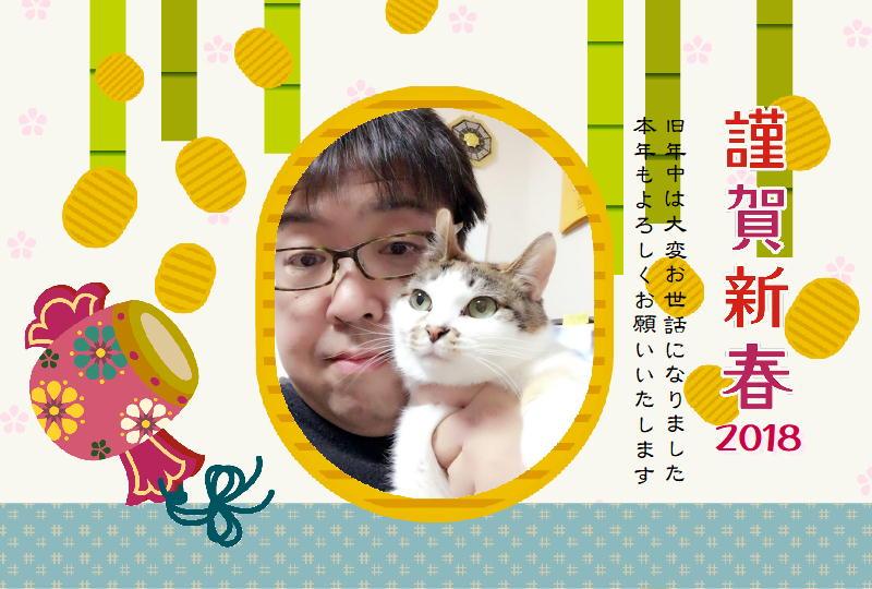 f:id:happycome_hogetsu:20180101141417j:plain