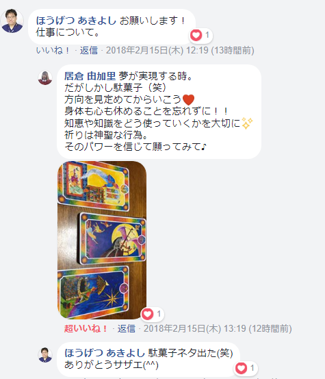 f:id:happycome_hogetsu:20180216013327p:plain