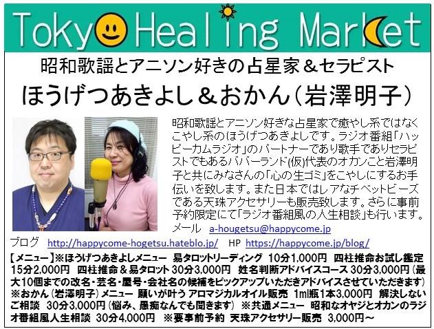 f:id:happycome_hogetsu:20180315064628j:plain