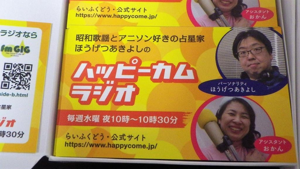 f:id:happycome_hogetsu:20180410224921j:plain