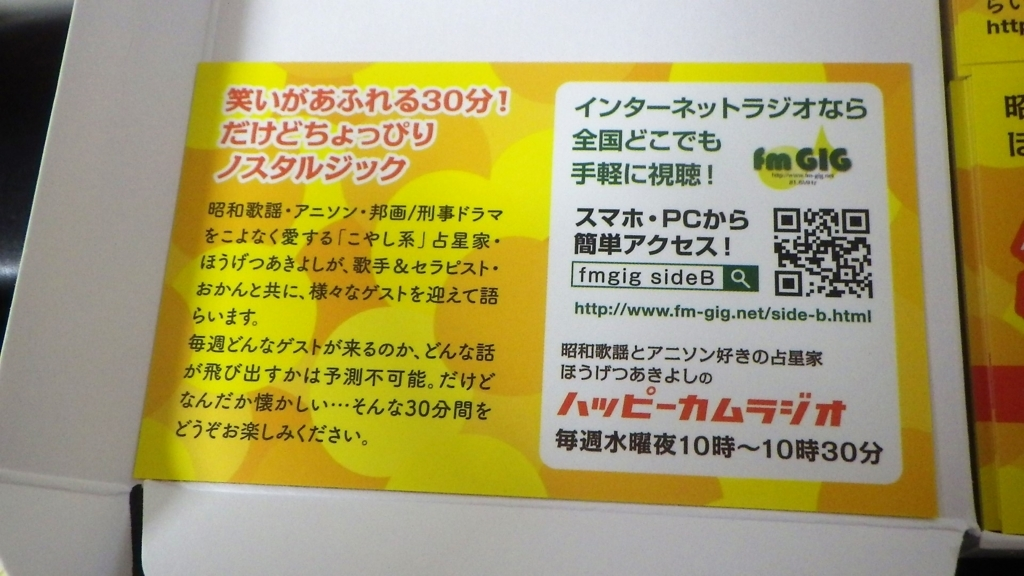 f:id:happycome_hogetsu:20180410224945j:plain