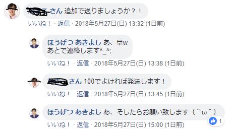 f:id:happycome_hogetsu:20180528233145p:plain