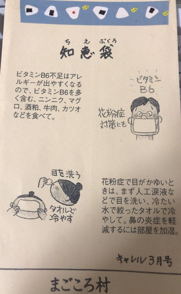 f:id:happycome_hogetsu:20180530000231j:plain
