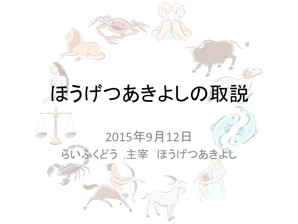 f:id:happycome_hogetsu:20180616224035p:plain