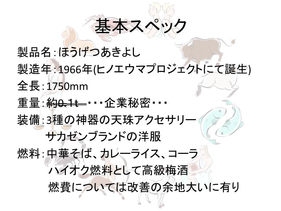 f:id:happycome_hogetsu:20180616224057p:plain