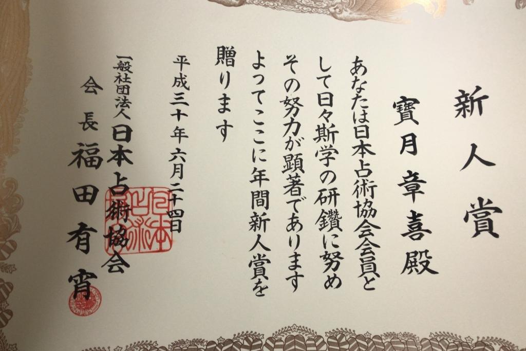f:id:happycome_hogetsu:20180624223903j:plain