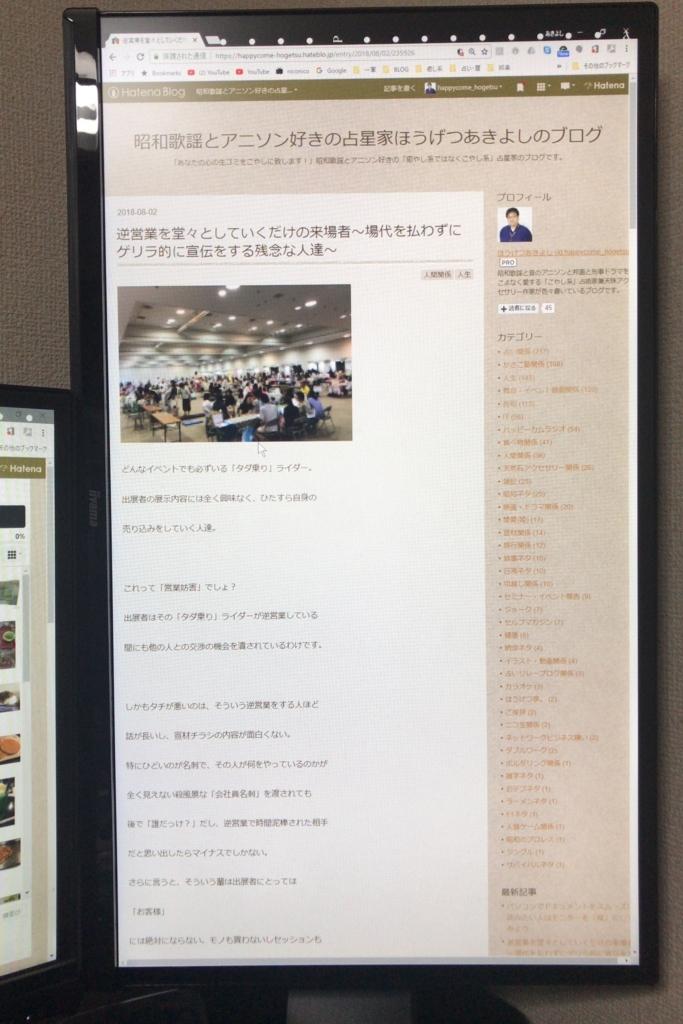 f:id:happycome_hogetsu:20180804005824j:plain