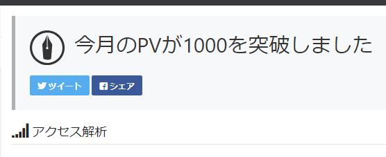 f:id:happycome_hogetsu:20180807234405p:plain