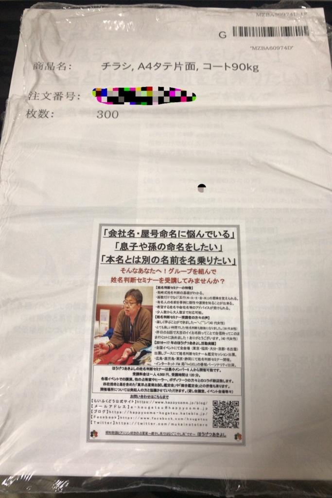 f:id:happycome_hogetsu:20180818234754j:plain