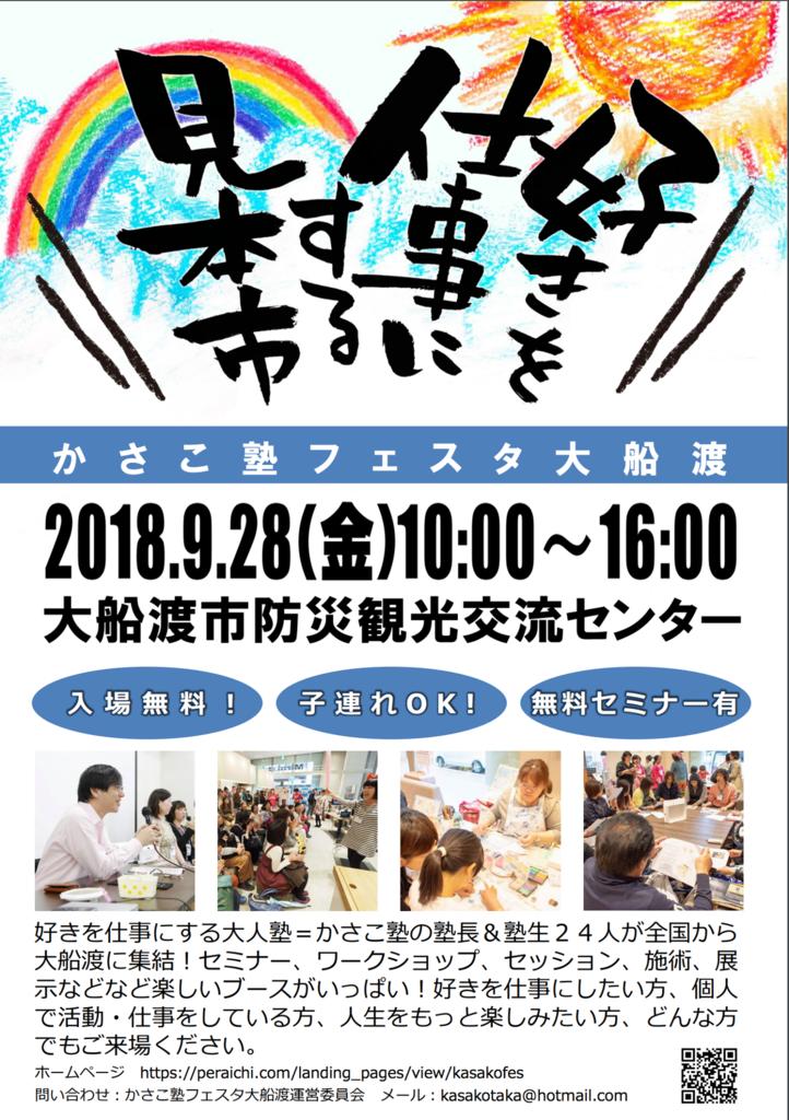 f:id:happycome_hogetsu:20180903233900p:plain