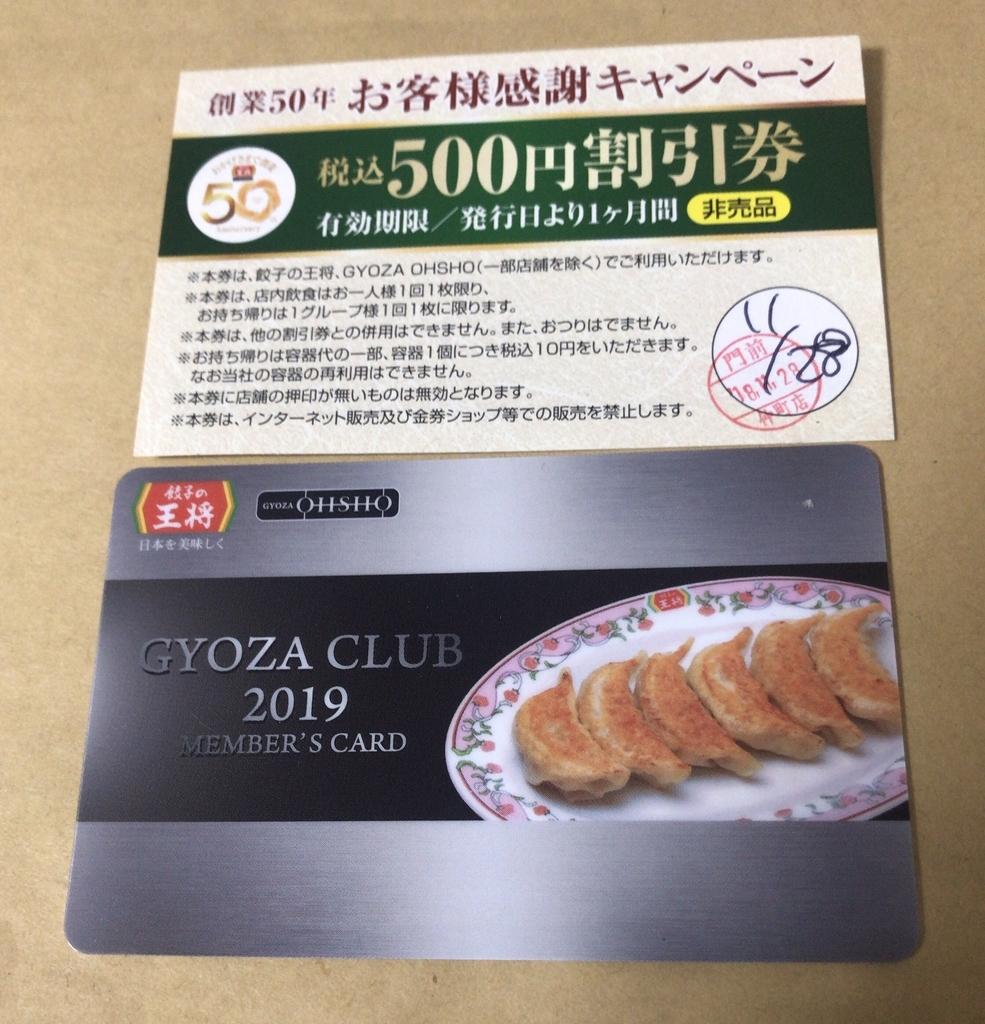f:id:happycome_hogetsu:20181129003844j:plain