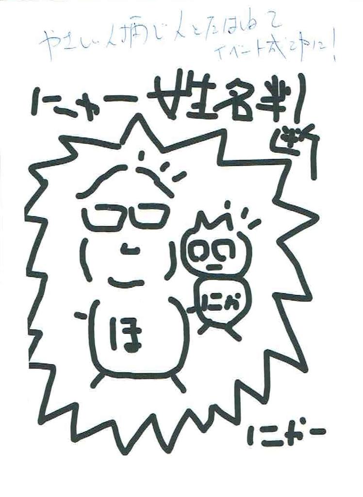 f:id:happycome_hogetsu:20190101221943j:plain