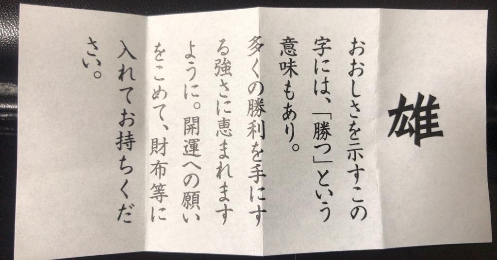 f:id:happycome_hogetsu:20190107000617j:plain