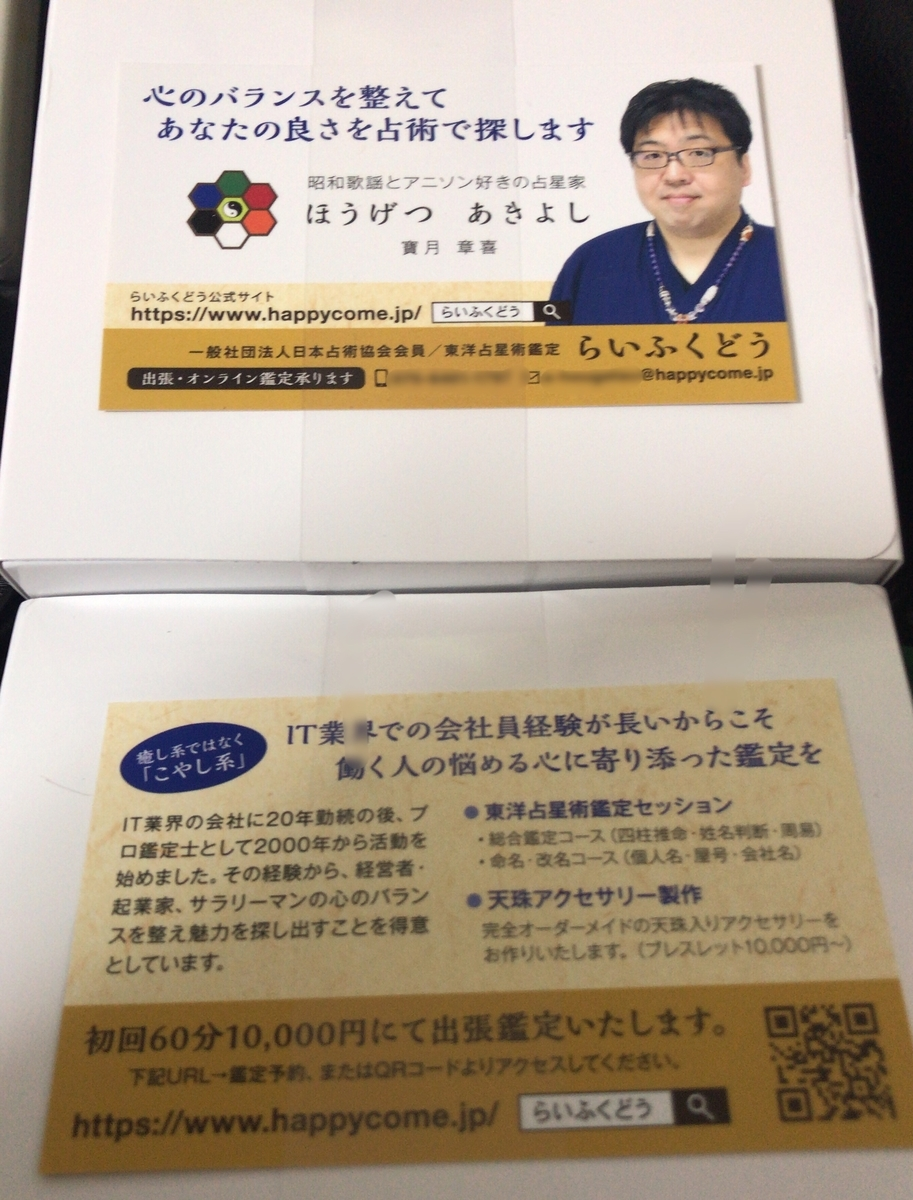 f:id:happycome_hogetsu:20190326234623j:plain