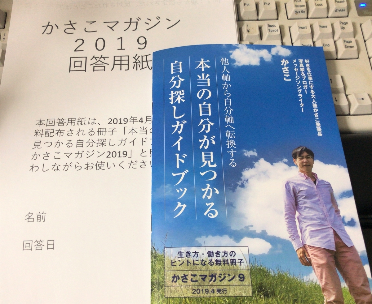 f:id:happycome_hogetsu:20190410234424j:plain