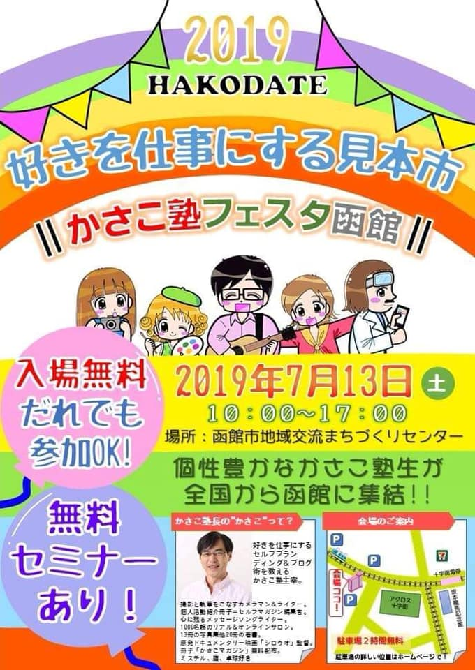 f:id:happycome_hogetsu:20190504011328j:plain