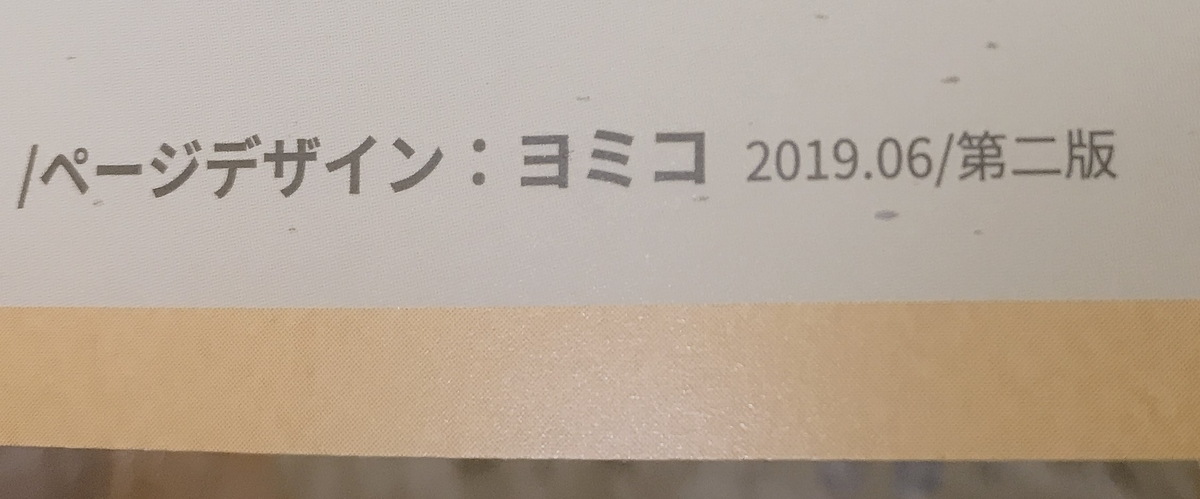 f:id:happycome_hogetsu:20190613225217j:plain