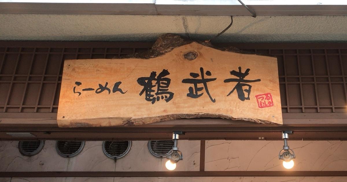 f:id:happycome_hogetsu:20191022012914j:plain