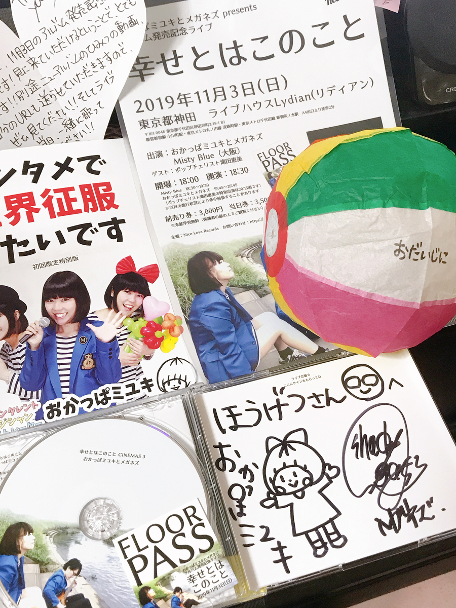 f:id:happycome_hogetsu:20191104105326j:plain