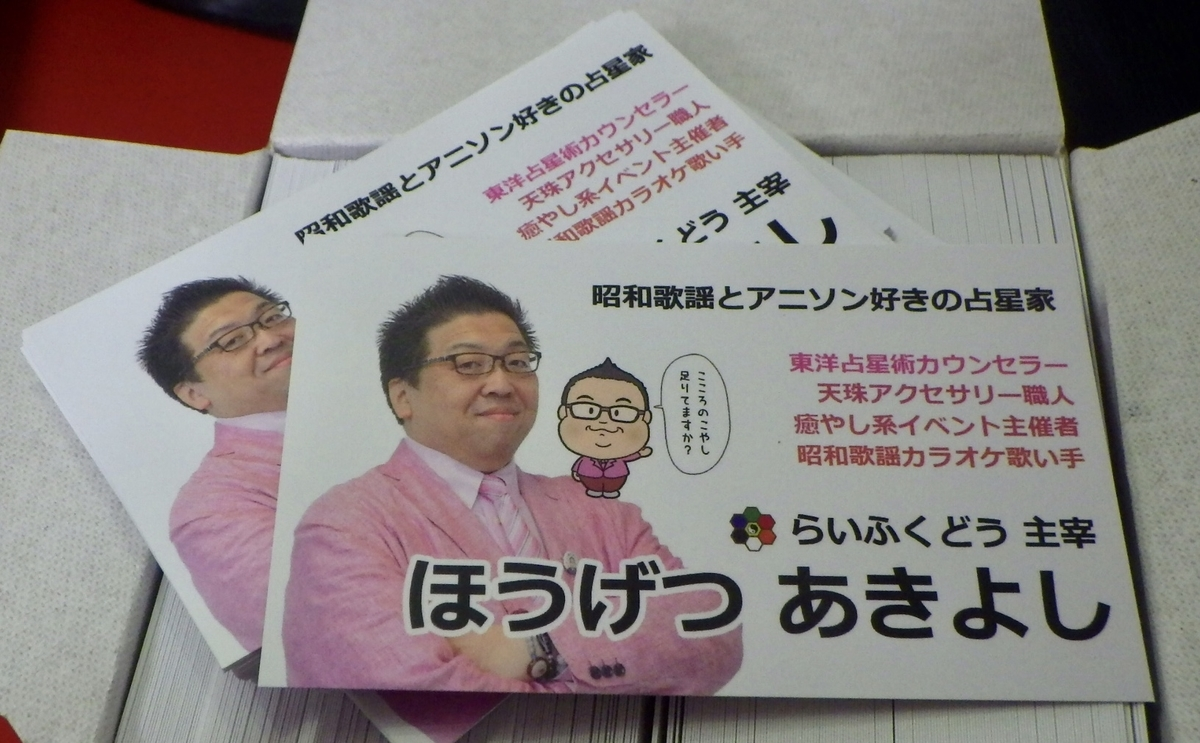 f:id:happycome_hogetsu:20200117235306j:plain