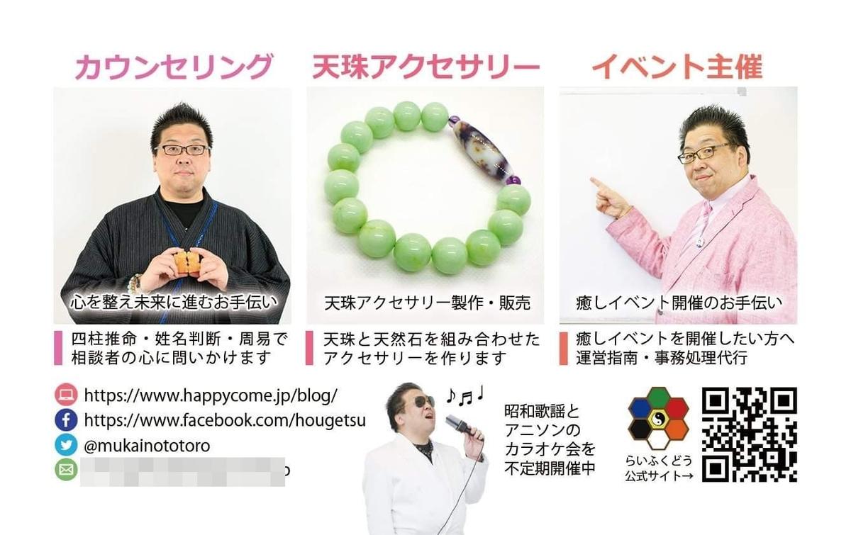 f:id:happycome_hogetsu:20200118000733j:plain