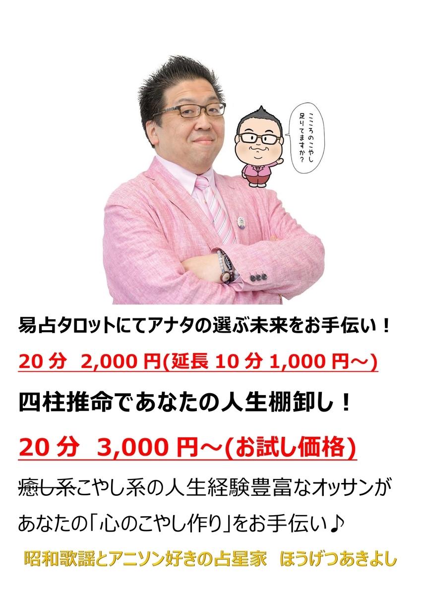 f:id:happycome_hogetsu:20200126010300j:plain