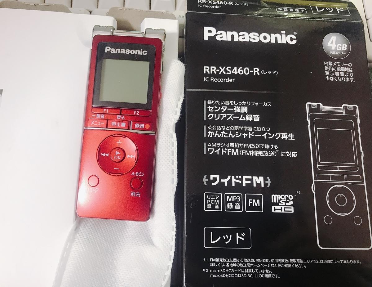 f:id:happycome_hogetsu:20200303190320j:plain