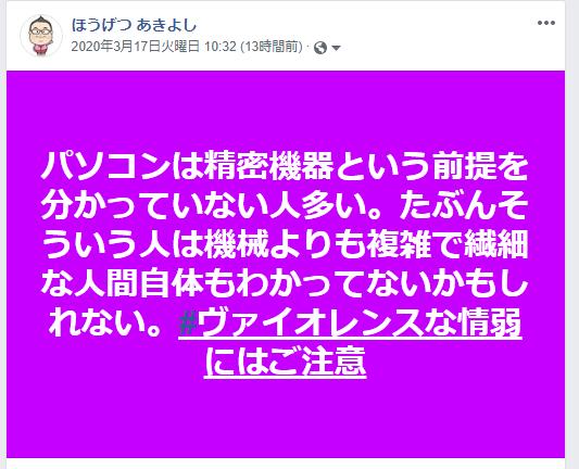 f:id:happycome_hogetsu:20200318002908p:plain
