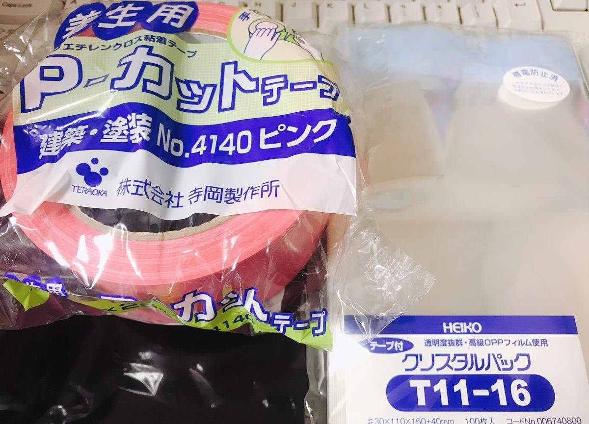 f:id:happycome_hogetsu:20200321103243j:plain