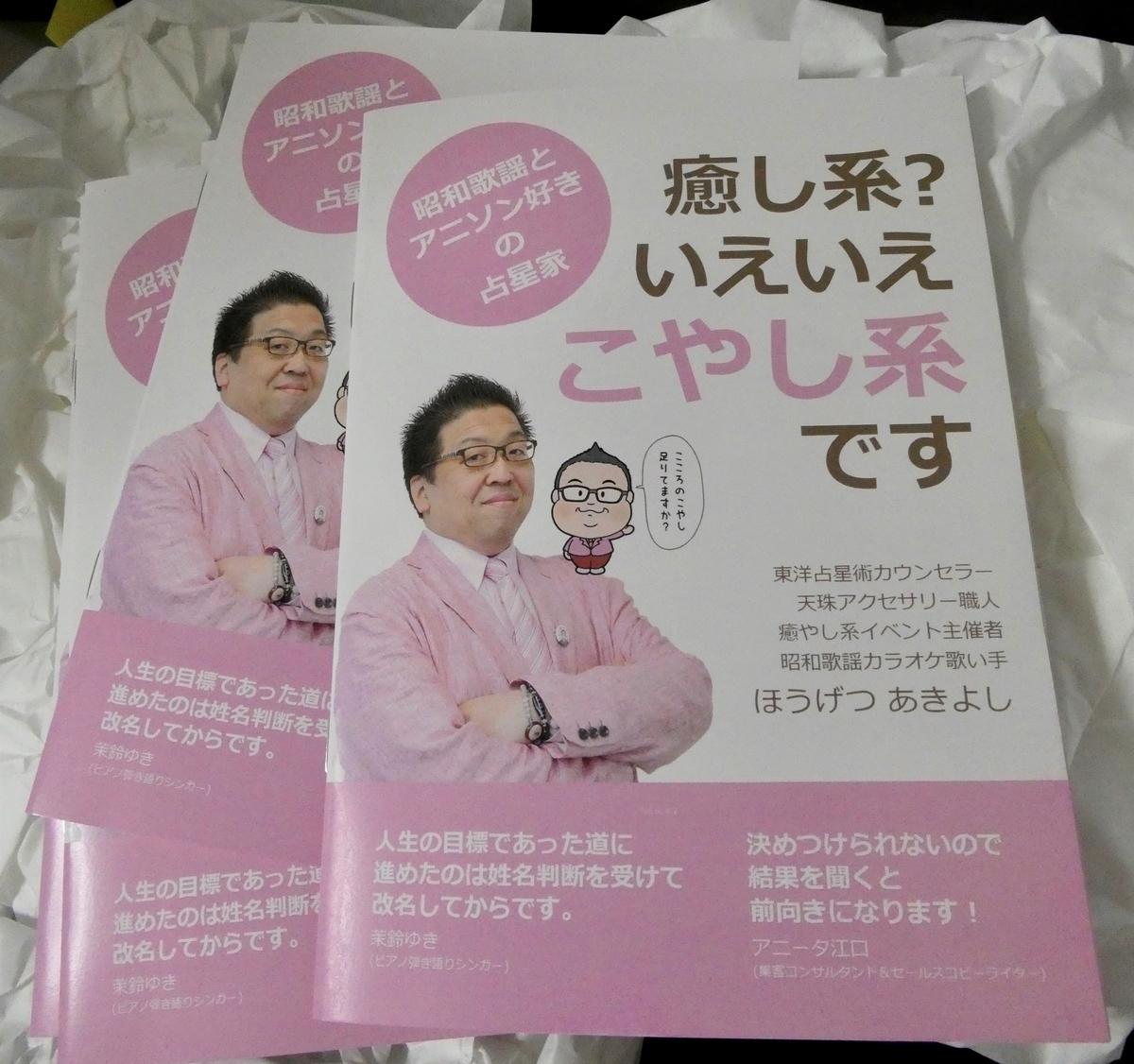 f:id:happycome_hogetsu:20200515000414j:plain