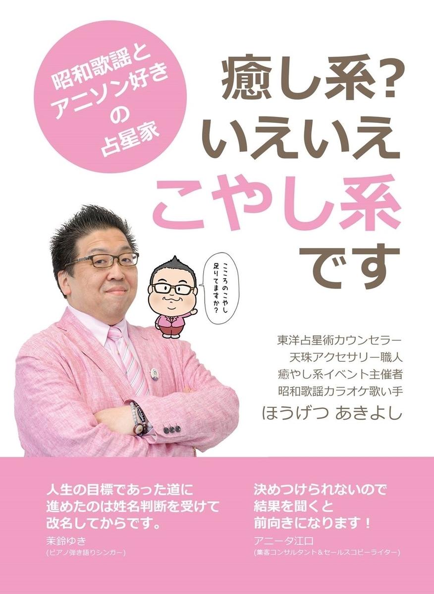 f:id:happycome_hogetsu:20200528013705j:plain