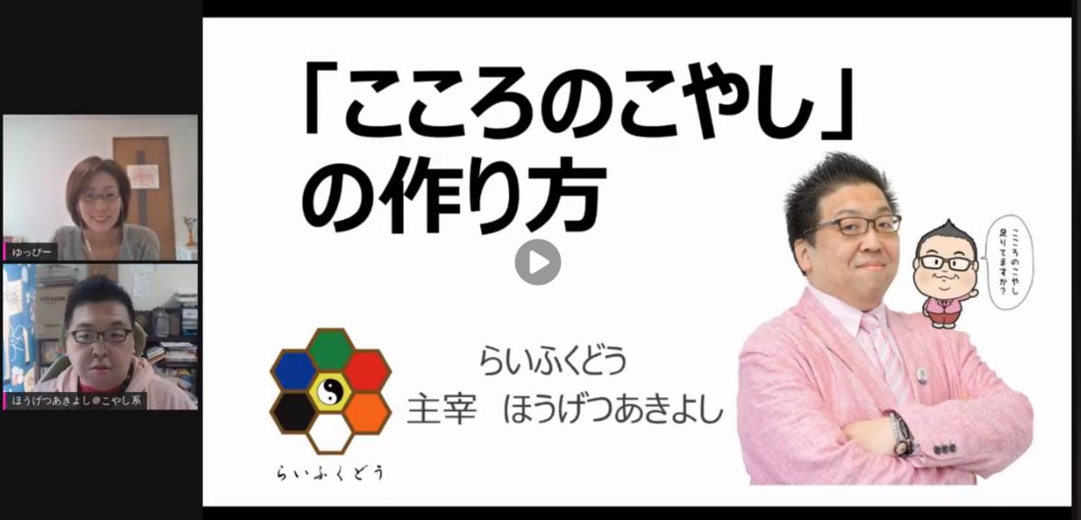 f:id:happycome_hogetsu:20200615011424p:plain