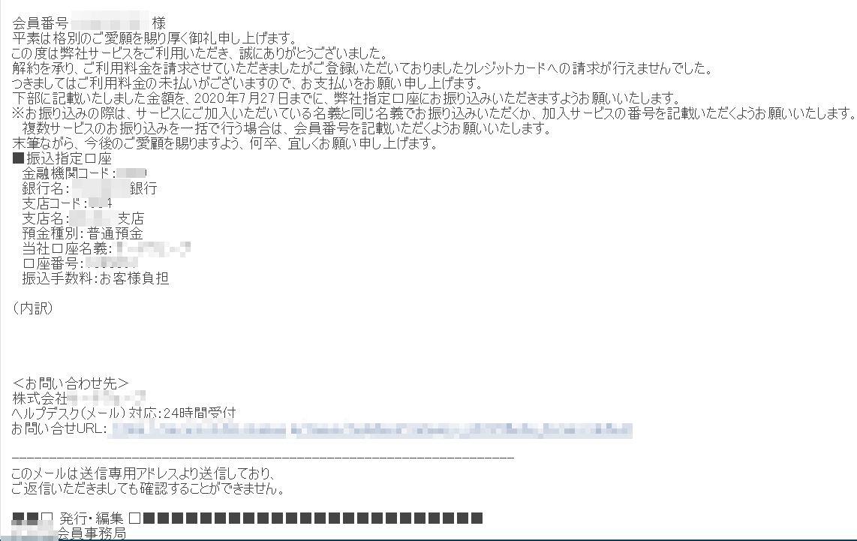 f:id:happycome_hogetsu:20200716000438j:plain