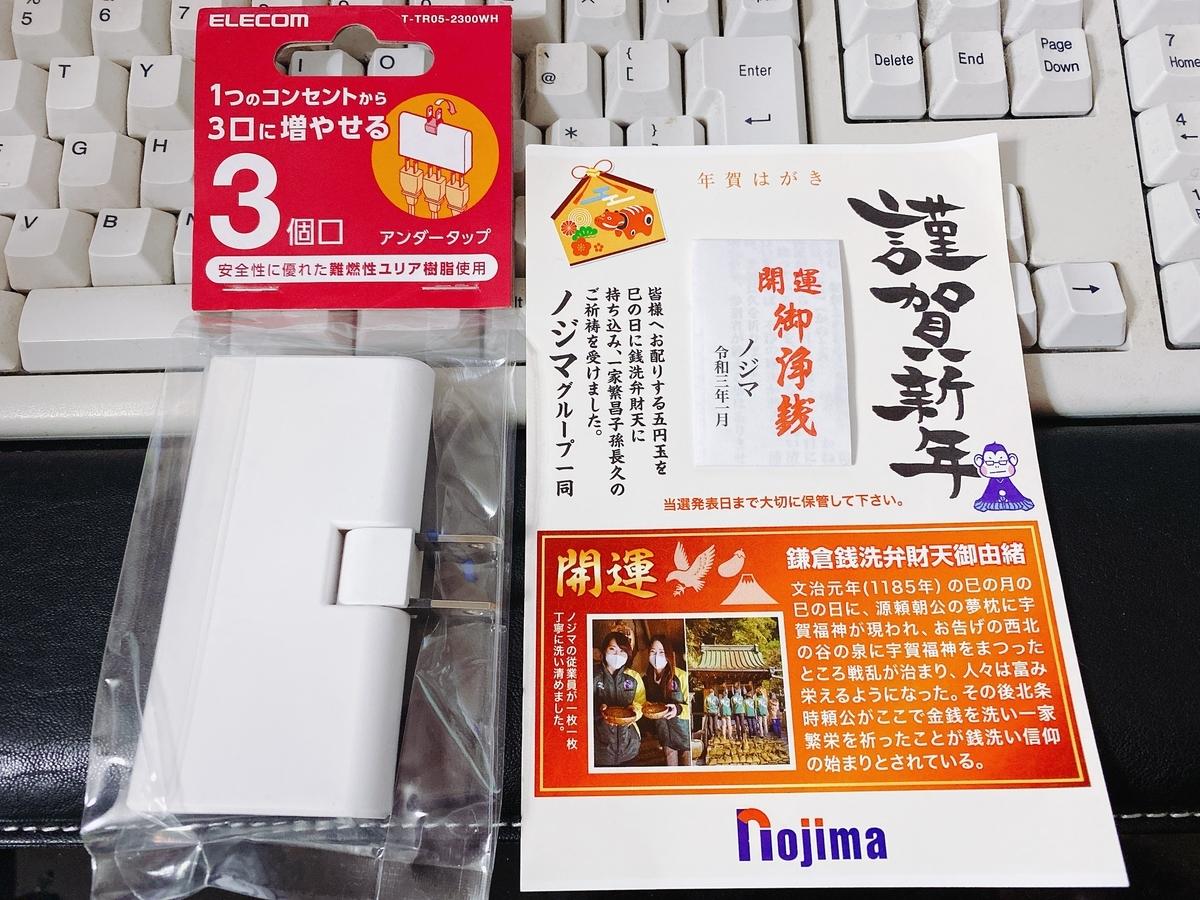 f:id:happycome_hogetsu:20210111021159j:plain