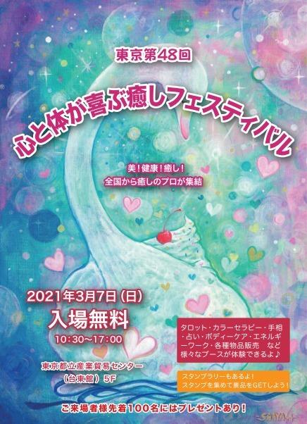 f:id:happycome_hogetsu:20210121012428j:plain