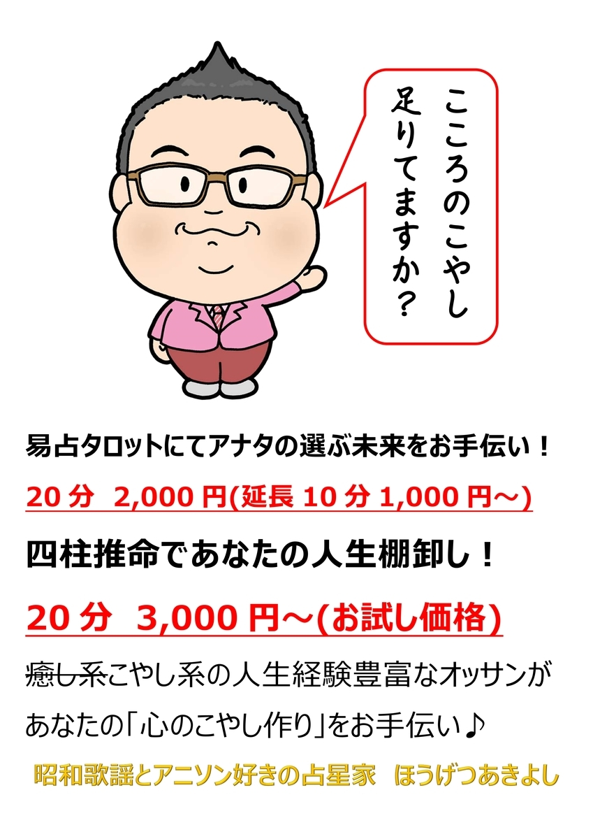 f:id:happycome_hogetsu:20210131234328j:plain