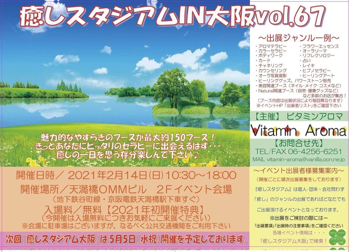 f:id:happycome_hogetsu:20210211012429j:plain
