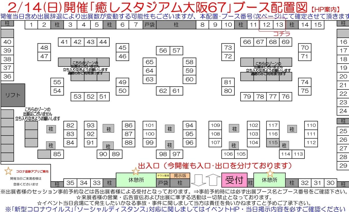 f:id:happycome_hogetsu:20210211022103j:plain