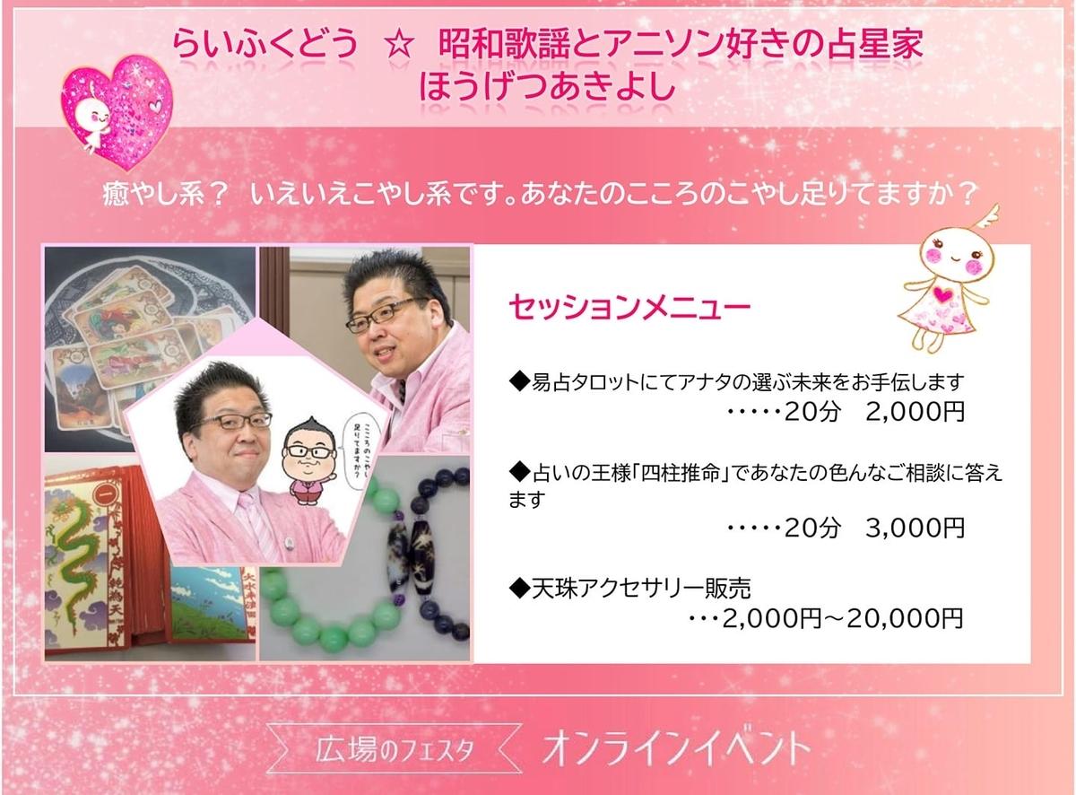 f:id:happycome_hogetsu:20210727235415j:plain