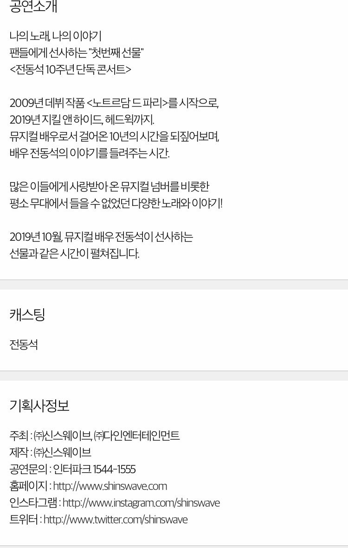 f:id:happydongsukday:20190717213239j:plain